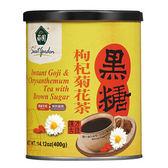 【薌園】黑糖枸杞菊花茶(粉末)(400公克)