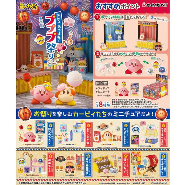 盒裝8款【日本正版】星之卡比 夏日祭典 盒玩 擺飾 PUPUPU祭典 卡比之星 Kirby Re-Ment 204697