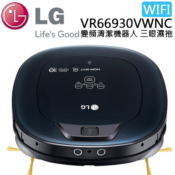 (贈濾網+抹布) LG VR66930VWNC 變頻濕拖清潔機器人WIFI版