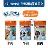 K9 Natural〔Rewards,訓練零食系列,3種口味,50g〕