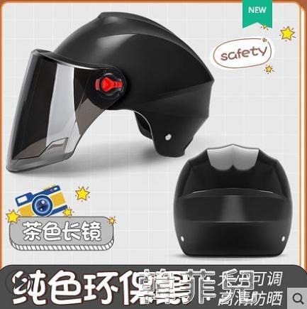 頭盔 電動電瓶車頭盔男女士安全頭帽夏季防曬半盔灰全盔兒童四季哈雷盔 韓菲兒
