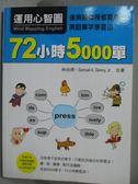 【書寶二手書T8/語言學習_QKZ】運用心智圖72小時5000單_林尚德_附光碟