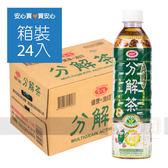 【愛之味】健康油切分解茶590ml,24瓶/箱,平均單價24.38元
