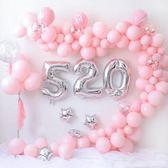 520表白告白求婚氣球 婚禮婚房裝飾布置