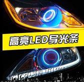 汽車LED導光燈條 改裝大燈總成淚眼燈管 高亮日行燈 轉向雙色眉燈【潮咖地帶】