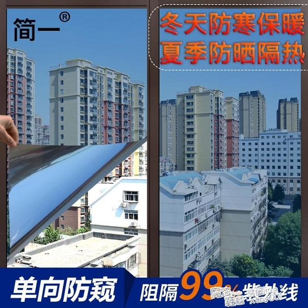 隔熱膜窗戶防曬玻璃貼膜單向透視防窺家用陽台遮陽遮光窗貼紙神器 ATF 618促銷