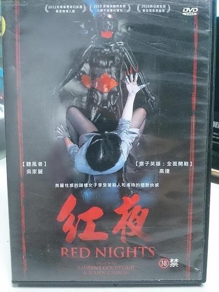 挖寶二手片-Y90-047-正版DVD-華語【紅夜】-高捷 吳家麗