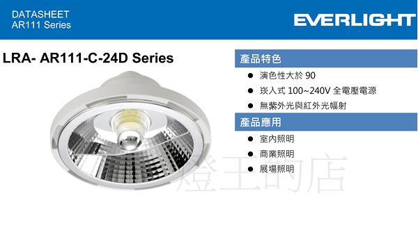 【燈王的店】億光 LED AR111 12W 燈泡 黃光/白光 兩色可選 ☆ LED-AR111-12W-E