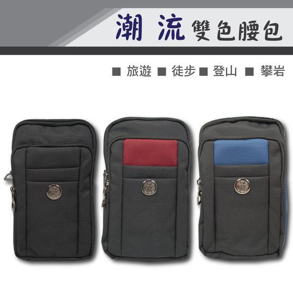 ●潮流雙色腰包/腰掛/錢包/收納包/SAMSUNG GALAXY E5/E7