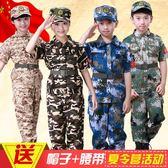 兒童迷彩服 演出套裝男女中小學生幼兒園夏令營軍裝少兒軍訓服 特種兵 麻吉部落