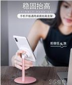 懶人支架 手機支架桌面支夾懶人iPad平板電腦升降托架辦公室mini自拍可愛家用 3C公社YYP