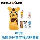 POSMA PGM 高爾夫兒童球桿 桿頭套 猴子款 (內含 1號 3號 5號 鐵木杆 4入組) GT031