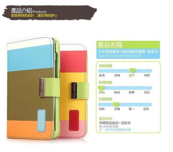 ○IPhone5S 畫系列 保護套  Apple IPhone 5S IP5S 卡來登 撞色 皮套/手機套/手機殼/磁扣/可站立/側翻