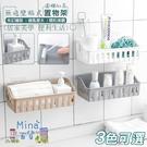 [7-11限今日299免運]無痕壁掛收納籃 置物盒 整理盒 儲物籃 瀝水藍 浴室 (mina百貨)【F0357】