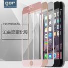 【GOR 3D雙滿版鋼化膜】Apple iPhone 6/6S 4.7吋 全屏鈦金鋼化玻璃保護貼/9H硬度/手機鋼化玻璃膜-ZW