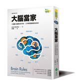 (二手書)大腦當家(最新增訂版):12個讓大腦靈活的守則,工作學習都輕鬆有效率