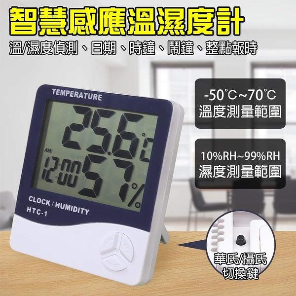 【朝日電工】 AC-729 5in1智慧感應溫溼度計