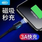 ipsky磁吸數據線快充安卓充電線閃充3A強力磁性蘋果三星車載通用磁力頭式手機轉接頭 Cocoa