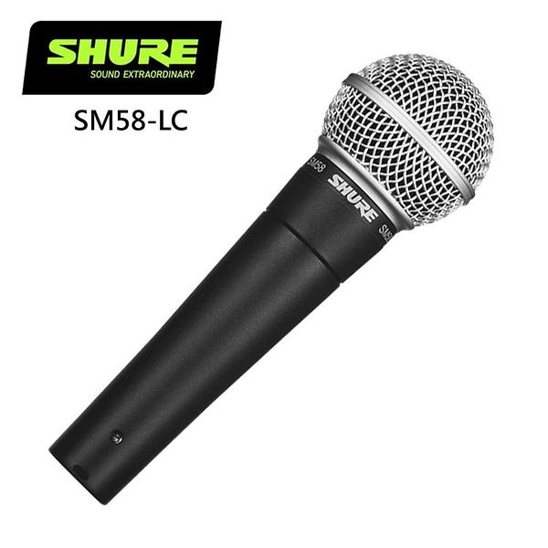 SHURE SM58-LC人聲麥克風-原廠公司貨
