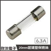 20mm 玻璃管保險絲 6.3A