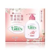 綠的抗菌潔手乳1+1(櫻花限定)220ml+220ml【愛買】