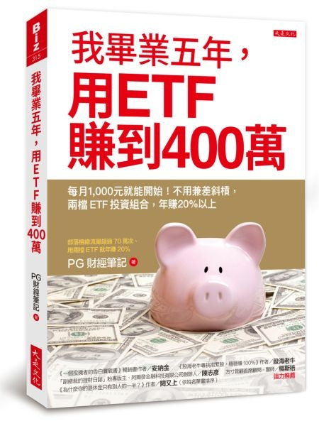 我畢業五年,用ETF賺到400萬:每月1,000元就能開始!不用兼差斜槓,...【城邦讀書花園】