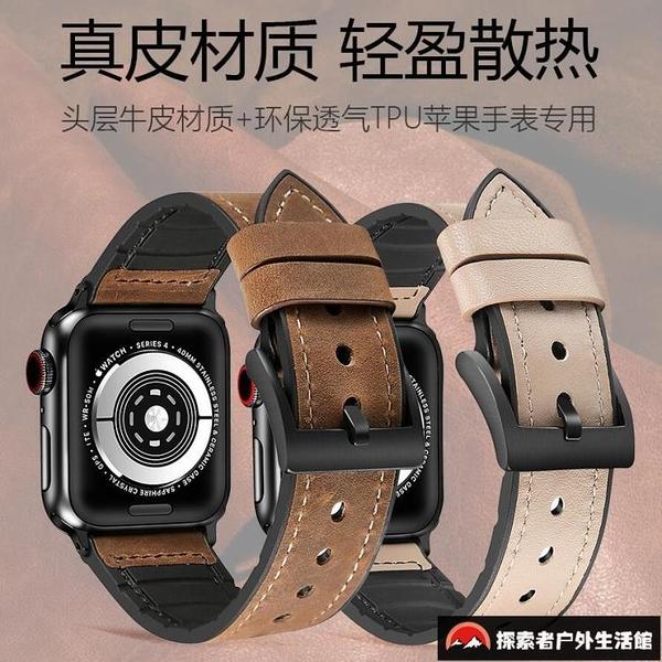 apple watch 錶帶iwatch1/2/3/4硅膠貼皮蘋果手表真皮【探索者戶外生活館】