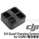 DJI 大疆 靈眸 Osmo Quad Charging System 原廠電池管家 (3期0利率 免運 先創/正成公司貨) 充電座 PART 58