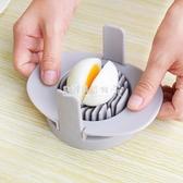 多功能切蛋器一切二切花式雞蛋切片器廚房家用切鬆花蛋皮蛋分瓣器 歐韓流行館