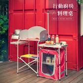 【索樂生活】TNR擋風式戶外行動廚房組合料理桌灶台附燈桿架收納提袋