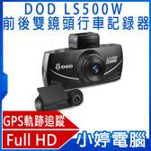 【免運+3期零利率】送16G卡 全新 DOD LS500W 行車記錄器/前後雙鏡頭Full HD畫質/SONY感光元件