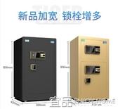 保險櫃家用小型80cm 1米高雙門大型辦公防盜全鋼指紋密碼保險箱全能公用固定式入牆 MKS免運