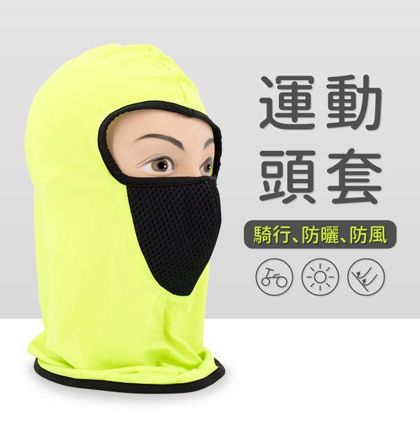 《螢光綠》運動頭套/單車面罩/戶外登山/騎行/防曬/防風/運動防護