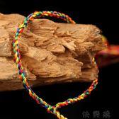 七色繩姻緣繩五色繩善男信女配搭編織手串飾品