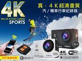 4K高清畫質 WIFI遠端汽機車行車紀錄器