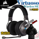 [ PC PARTY  ] 限量送外套  海盜船 CORSAIR Virtuoso Wireless SE 無線耳機 青銅色