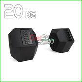 六角包膠啞鈴20公斤(20kg/舉重/深蹲/重量訓練/伏地挺身器/肌力訓練/二頭肌/胸肌)_0
