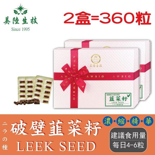 【美陸生技】日本真空破壁韭菜籽膠囊【180粒/盒(禮盒),2盒下標處】AWBIO