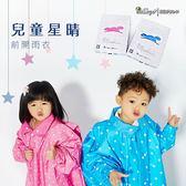 【雙龍牌 ED4258 兒童雨衣 日系兒童星晴前開雨衣 一件式 雨衣 】2色可選、可自取