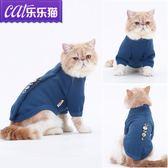 貓咪衣服小型貓衣服寵物秋冬寵物衣服貓咪的衣服貓服裝加菲貓衣服