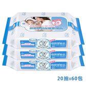 Baan 貝恩-嬰兒保養柔濕巾 -EDI無香料 Baby Wipes 20抽X60包 1499元