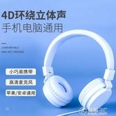 頭戴式耳機vivo華為oppo手機版筆記本臺式電腦有線帶麥可愛女耳麥 電購3C