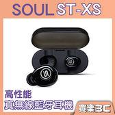 美國 SOUL ST-XS 高性能真無線藍牙耳機,強大的6MM動鐵驅動單元,附充電盒,分期0利率
