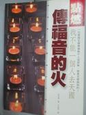 【書寶二手書T9/宗教_NQQ】點燃傳福音的火 : 我不能一個人去天國_金吉福