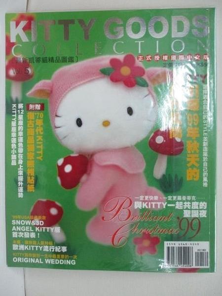 【書寶二手書T9/嗜好_EGT】Kitty Goods Collection最新凱蒂貓精品圖鑑_Vol.5_中文