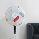 ✭米菈生活館✭【Z163】花漾風扇防塵罩 防水 整理 分類  印花 收納 電扇罩 保護罩 保護套 彈性