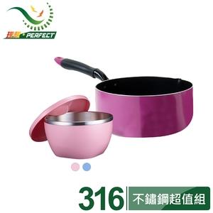 PERFECT理想品味日式不沾奶鍋帶磁20cm+隔熱碗15cm牛奶鍋20cm+粉紅碗15c