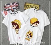 新款潮親子裝夏洋氣短袖T恤一家三口母女母子裝上衣 伊芙莎