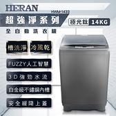 HERAN 禾聯 14kg 第三代雙效升級直立式定頻洗衣機-極光鈦(HWM-1433)