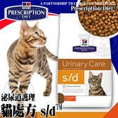 【zoo寵物商城】美國Hills希爾思》貓處方s/d泌尿道護理配方-4磅1.81kg/包